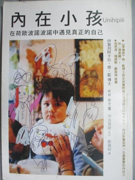【書寶二手書T8/心理_NAP】內在小孩-在荷歐波諾波諾中遇見真正的自己_劉滌昭