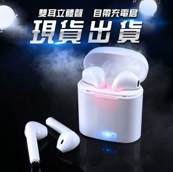 現貨藍芽耳機i7交換禮物雙耳 無線立體聲帶充電倉tws迷妳