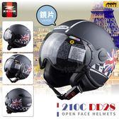 [中壢安信]ZEUS 瑞獅 ZS-210C 210C DD28 消光黑白 復古帽 半罩 安全帽 飛行帽 高C/P值