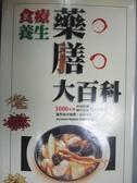 【書寶二手書T2/養生_JNR】食療養生葯膳大百科_原價450_胡猷國