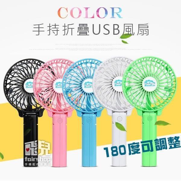 【妃凡】清爽一夏!手持折疊USB風扇 涼扇 小電扇 桌扇 迷你風扇 行動電源可用 加贈18650電池1顆