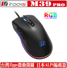 [地瓜球@] 艾芮克 irocks M39 PRO 電競 滑鼠 Zippy RGB ALPS 編碼器 PMW3389