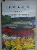 【書寶二手書T6/藝術_QJJ】葉氏美術館-傳世經典_2010年_原價2000