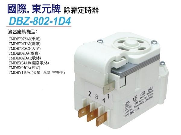【1-3線圈】DBZ-802-1D4 國際 東元 冰箱除霜定時器 化霜器