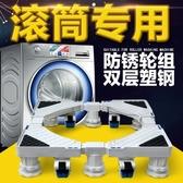 滾筒洗衣機底座通用型全自動固定防震移動萬向輪托架墊高海爾專用