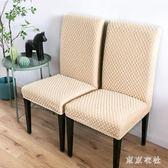 家用餐椅套連體簡約現代布藝凳子酒店椅子套罩彈力萬能通用加厚 QQ25804『東京衣社』
