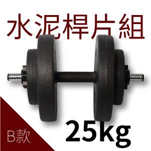 【水泥槓片式啞鈴】組合式B款-25公斤組(12.5KG*2支)/水泥槓片/啞鈴片/重量片/重量訓練