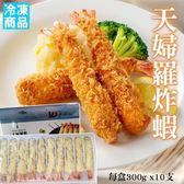 【果之蔬-全省免運】日本天婦羅炸蝦X3盒(10尾/盒 每包盒300g±10%)