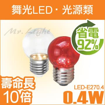 【有燈氏】舞光LED E27 0.4W LED燈泡 取代傳統神明燈 壽命長10倍 省電96% 神明燈 小夜燈【LED-E270.4】