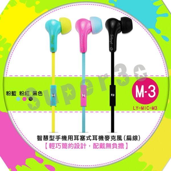 新竹【超人3C】M3 智慧型手機專用 耳塞式耳機麥克風(扁線線控)
