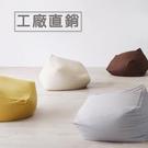 【葉子小舖】懶骨頭沙發套賣場/懶人沙發/...