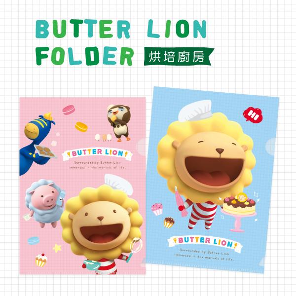 奶油獅L型資料夾(可裝A4)