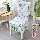 椅套 家用連體彈力椅套通用椅墊套裝現代簡約酒店餐椅套罩凳子套椅子套 歐歐