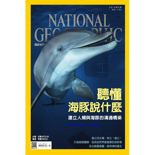 《國家地理雜誌》1年12期(適用現折500元專案)