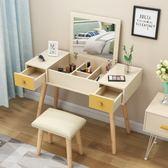北歐梳妝台臥室梳妝台現代簡約翻蓋化妝桌簡易梳妝桌小戶型化妝台 NMS好再來小屋
