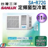【信源】11坪【台灣三洋SUNLUX 窗型冷氣】SA-R72G (右吹) 不含安裝