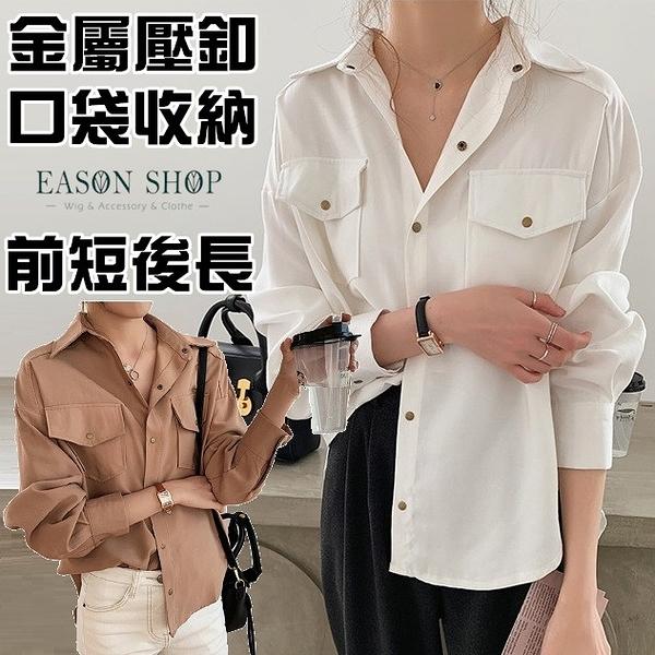 EASON SHOP(GW9042)韓版大口袋壓扣翻領長袖襯衫女上衣服寬鬆落肩長版前短後長疊穿素色白色