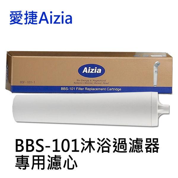 愛捷 Aizia BBS-101 沐浴過濾器 專用 濾心 適用 BBS-101
