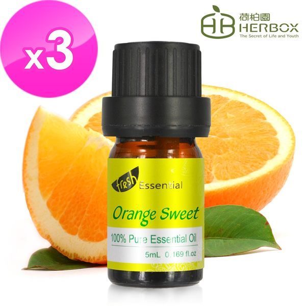 荷柏園Herbox 甜橙精油 5ml【福利品】【買1送2】