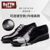 巴圖騰男鞋子夏季男士商務皮鞋男黑色休閑內增高真皮正裝韓版透氣