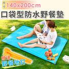 野餐 露營 登山 沙灘★口袋型防水野餐墊...