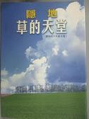【書寶二手書T5/短篇_GFU】草的天空_隱地