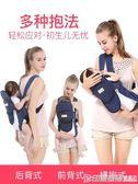 嬰兒背帶前抱式 多功能寶寶背袋橫抱式新生兒童抱帶簡易四季通用  印象家品旗艦店