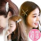 韓式 髮飾 頭飾邊夾 複古海星 羽毛造型 金屬髮夾 彈簧夾 瀏海髮夾