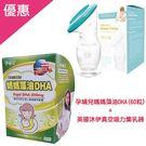 【優惠】 孕哺兒媽媽藻油DHA+英國沐伊真空吸力集乳器