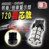 車的LED系列 高亮度27SMD 紅光 T20 雙芯款 (12v單入組)