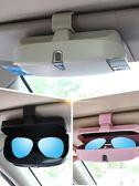(交換禮物)汽車眼鏡夾車載眼鏡盒車用眼睛夾子多功能汽車墨鏡盒車內太陽鏡夾子無損安裝