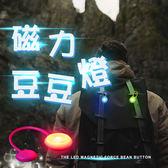 金德恩 磁力閃爍豆豆燈 多功能發光磁釦燈(1入)