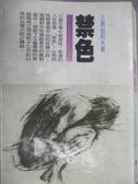 【書寶二手書T9/翻譯小說_MBJ】禁色_三島由紀夫