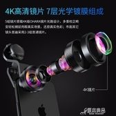 手機鏡頭廣角微距魚眼蘋果通用高清單反照相IPHONE外置外接補光燈【快出】