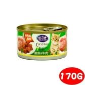 BELICOM 倍力康 挑嘴貓 鮪魚+牛肉 貓罐170G x 48入
