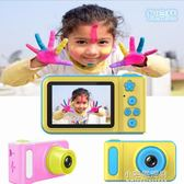 相機 兒童數碼照相機 玩具可拍照迷你單反高清卡通 小宅妮時尚