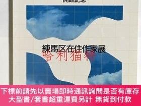 二手書博民逛書店罕見練馬區在住作家展Y403949 東京都練馬區立美術館 編 練馬區立美術館 出版