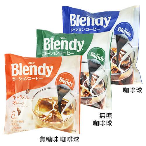 日本 AGF Blendy 咖啡球 1包入 (144g) 焦糖風味/原味/無糖【BG Shop】3款供選
