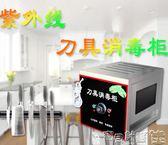消毒箱 加厚不銹鋼廚房商用紫外線刀具消毒櫃家用台式刀具消毒箱刀架igo 220v 寶貝計畫