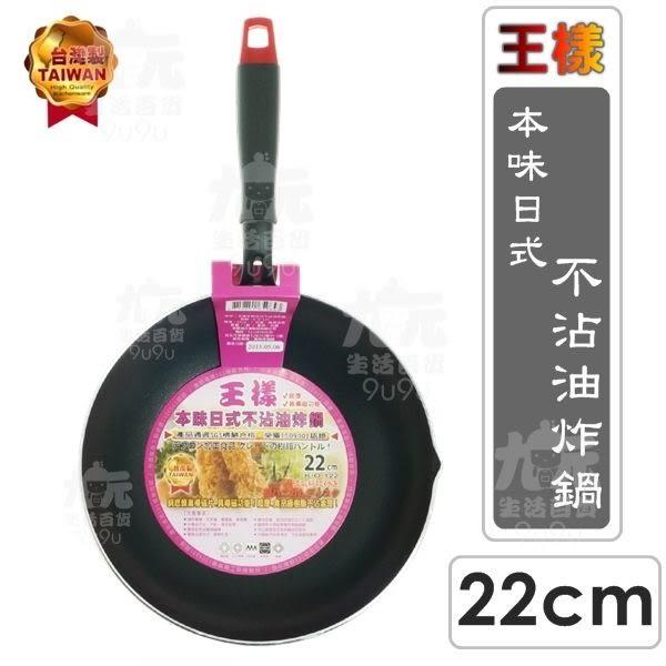 【九元生活百貨】王樣 本味日式不沾油炸鍋/22cm 天婦羅鍋 單柄鍋 不沾鍋