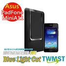 TWMST Asus Padfone Mini A11 4.3吋(手機) 抗藍光 防潑水 疏油疏水 螢幕保護貼