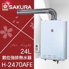 【有燈氏】櫻花 24L 數位恆溫 強排 熱水器 天然 液化 瓦斯熱水器 分段火排【H-2470AFE】