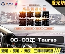 【麂皮】96-98年 Taurus 避光墊 / 台灣製、工廠直營 / taurus避光墊 taurus 避光墊 taurus 麂皮 儀表墊