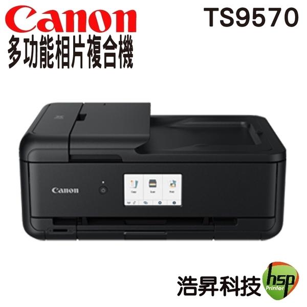 【限時促銷】Canon PIXMA TS9570 A3 多功能相片複合機 不適用登錄活動