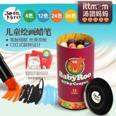 美樂兒童炫彩棒涂鴉畫筆幼兒園寶寶旋轉蠟筆油畫棒安全無毒可水洗