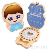 乳牙紀念盒男孩女孩乳牙盒嬰兒兒童牙齒收藏盒寶寶掉換牙齒保存盒 科炫數位