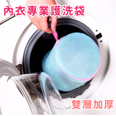 洗衣袋 彩色加厚圓筒內衣護洗袋 內衣內褲 貼身衣物 【XYA043】123OK