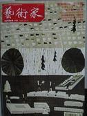【書寶二手書T2/雜誌期刊_ZAO】藝術家_455期_藝術作為行動主義等