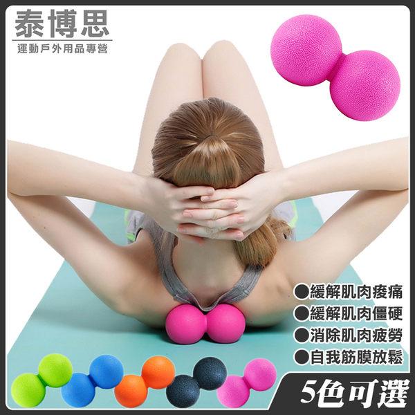 【泰博思】 按摩筋膜球 健身球 肌肉放鬆球 按摩球 花生球 雙球 雙顆 足底穴位【TPS008】