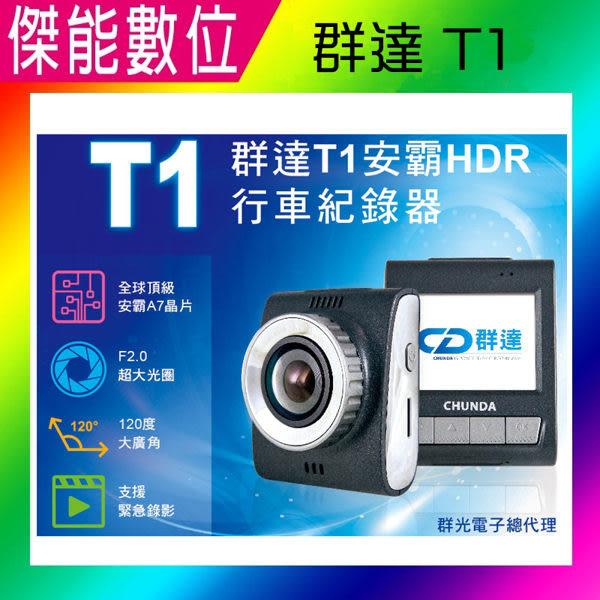 群達 T1 【單機優惠】汽車行車記錄器 安霸A7晶片 120度 另DOD IS220W LS475W MF1